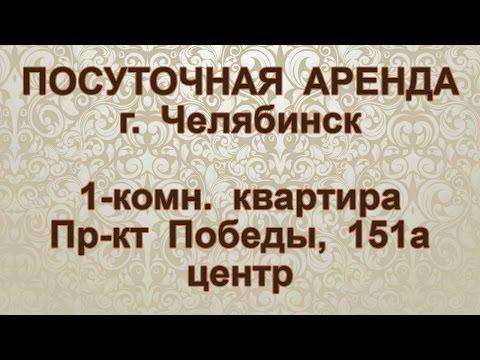 КВАРТИРЫ ПОСУТОЧНО ЧЕЛЯБИНСК | Однокомнатная квартира посуточно Проспект Победы 151 А Челябинск