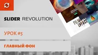 Обучающий курс по Slider Revolution | Урок #5 | Главный фон