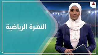 النشرة الرياضية | 01 - 02 - 2021 | تقديم أنسام حسن | يمن شباب