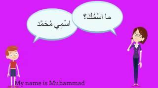 Greetings and Responses in Arabic , free Arabic lesson التحية والتعارف