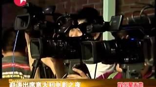 《我是丽》《三峡好人》赵涛出席意大利电影之夜.mp4