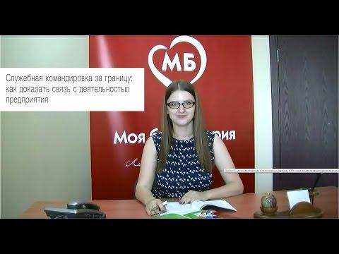 Служебная командировка за границу: как доказать связь с деятельностью предприятия