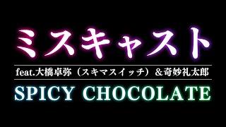 SPICY CHOCOLATE、2015年11月25日リリース デジタルシングル『ミスキャ...