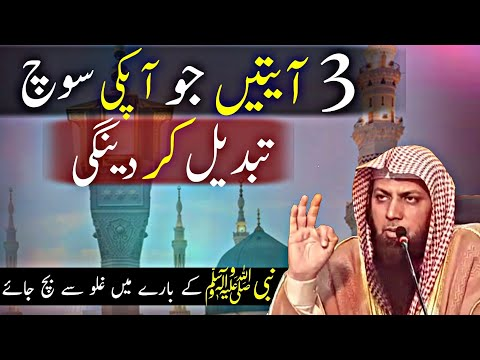 3 Aayate Jo Aapki Soch Badal Dengi   Qari Sohaib Meer Muhammadi Hafizahullah  