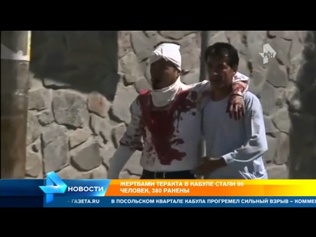 В Кабуле растет количество погибших в результате теракта