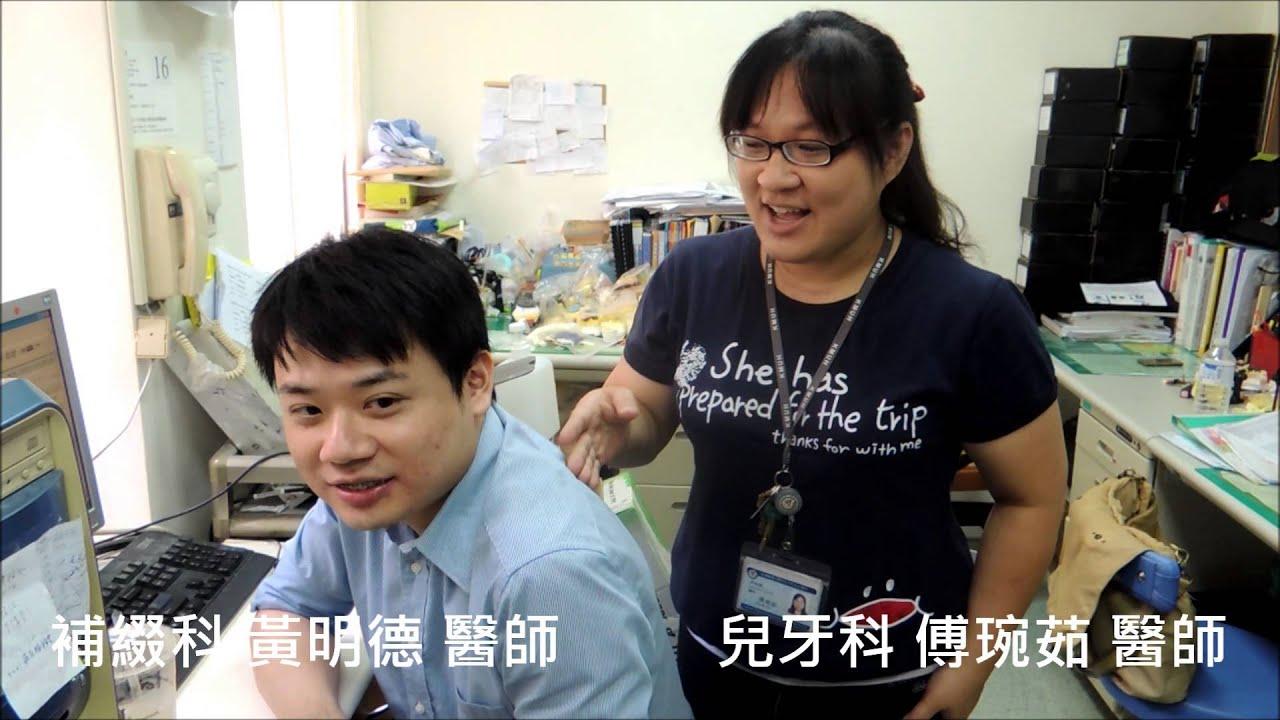 高雄醫學大學牙醫系D96畢業影片 - YouTube