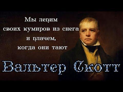 Вальтер Скотт - цитаты из произведений
