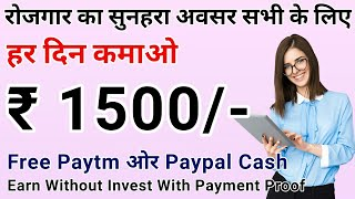How To Make 200 In Paypal Money 1 Day Free Using A Simple Smartphone No Surveys Earn Online Best Way Real