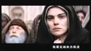 Repeat youtube video 耶穌受難記:「禰是我永遠的救主」