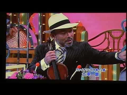 古澤巌のバイオリン奏法