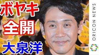 チャンネル登録:https://goo.gl/U4Waal 俳優の大泉洋が12日、都内で行...