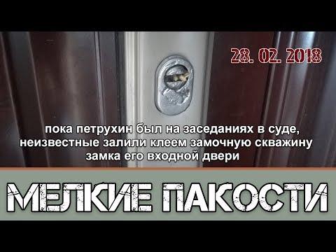 Как испортить замочную скважину в двери