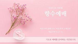 """[원주온누리침례교회] 향수예배실황   """"여호수…"""