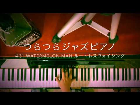 つらつらジャズピアノ ♯31 Watermelon Man ルートレスヴォイシング