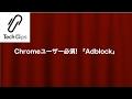 【AdBlock】Chromeユーザー必須の広告ブロックアプリ!