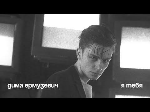 Дима Ермузевич - Я Тебя