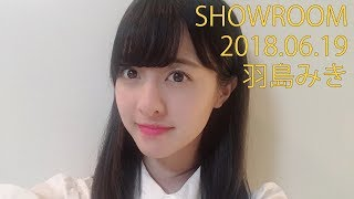 羽島みき(神宿) https://www.showroom-live.com/kmyd_miki 神宿(かみ...