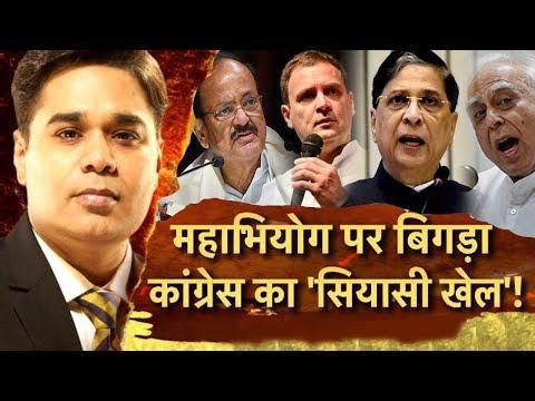 Aar Paar | महाभियोग पर बिगड़ा कांग्रेस का सियासी खेल | CJI Impeachment | News18 India