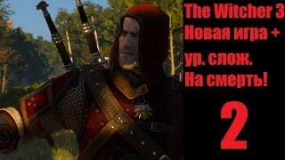 Прохождение The Witcher 3 [2] [Новая игра +, на последнем уровне сложности]