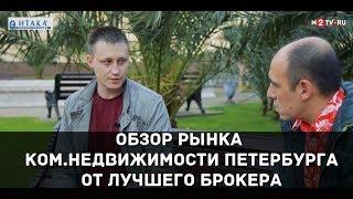 Обзор рынка коммерческой недвижимости Петербурга и секреты работы успешного брокера