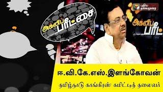 E.V.K.S.Elangovan (Indian National Congress) in Agni Paritchai 30-04-2016 promo video Puthiya Thalaimurai Tv shows