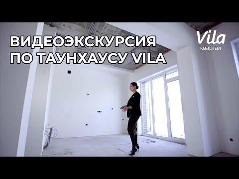Экскурсия по таунхаусу Vila на Байкальском тракте