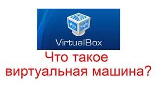 Що таке віртуальна машина і як її встановити? приклад Virtualbox