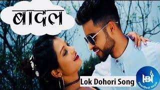New Lok Dohori Song 2074/2018   BADAL    Ft. Sujan Koirala/Shreejana Resmi   Yogsana Digital