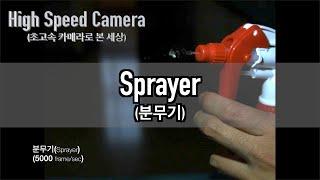 [초고속 카메라] 분무기 (Sprayer_High Sp…