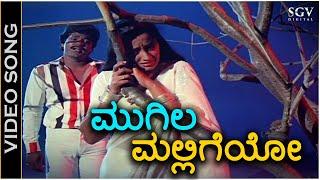 ಮುಗಿಲ ಮಲ್ಲಿಗೆಯೋ Mugila Malligeyo - HD ವಿಡಿಯೋ ಸಾಂಗ್ - ಚರಣರಾಜ್, ಅಶೋಕ್, ಸುಮಲತಾ