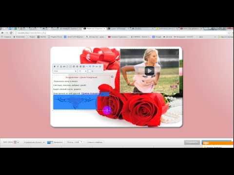 3 урок. Как загрузить видео в шаблон открытки и сохранить открытку