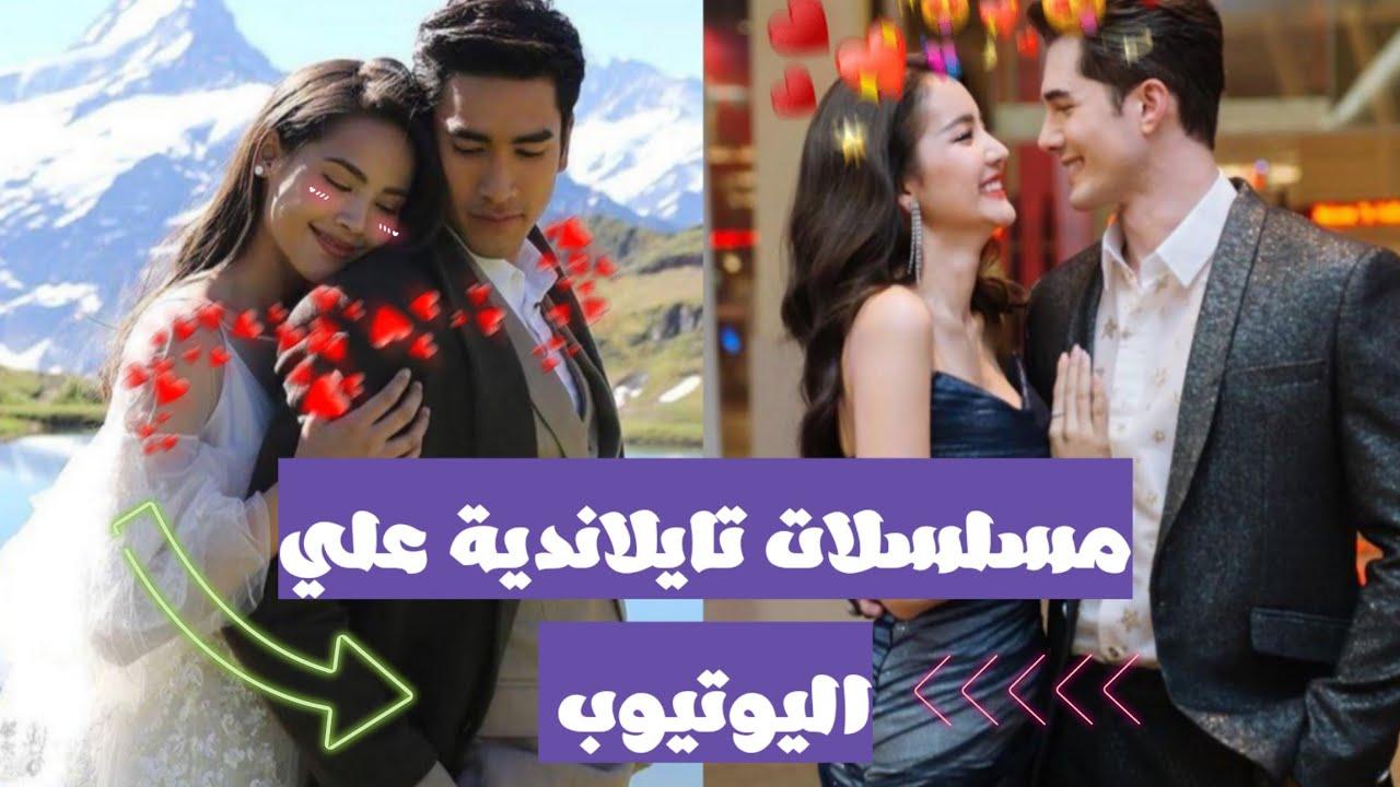 أفضل 5 مسلسلات تايلاندية رومانسية موجودة في اليوتيوب Youtube