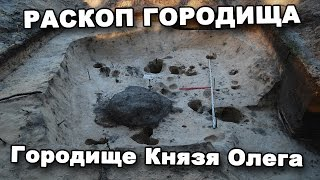 Видео Городища: РАСКОП ГОРОДИЩА. Городище Князя Олега. В поисках сокровищ / In search of treasures (автор: В поисках сокровищ / In search of treasures)