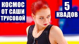 Александра Трусова исполнила космические пять четверных прыжков в произвольной программе
