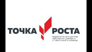Участие в I Всероссийском форуме руководителей центров «Точка роста»