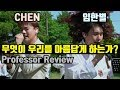 Onestar(임한별) May We Bye(Feat. CHEN) Reaction And Review 오월의 어느 봄날(Feat. 첸) 교수 리뷰&리액션