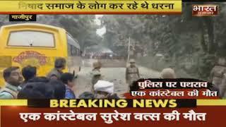 Ghazipur भींड ने पुलिस कर्मियों पर किया पथराव, 1 पुलिसकर्मी की मौत | Bharat Samachar |