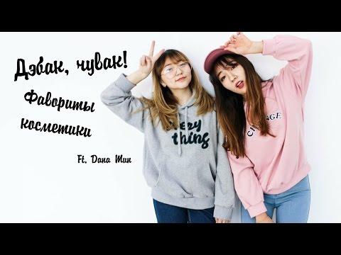 Дэбак, чувак! Фавориты косметики(ft.  Dana Mun) - AltynaySei
