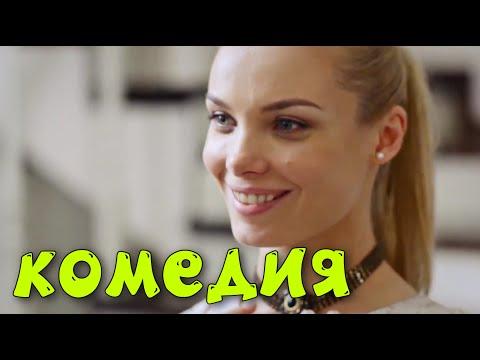 НЕВЕРОЯТНАЯ КОМЕДИЯ! 'Родственные Связи' РУССКИЕ КОМЕДИИ НОВИНКИ, ФИЛЬМЫ HD - Видео онлайн