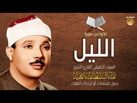 Qari Abdul Basit Surah Al-Lail - High quality HD