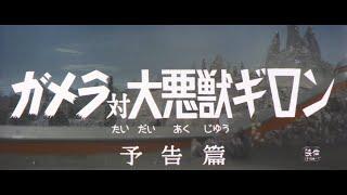 7/16(金)公開『妖怪・特撮映画祭』上映告知~『ガメラ対大悪獣ギロン』予告篇~