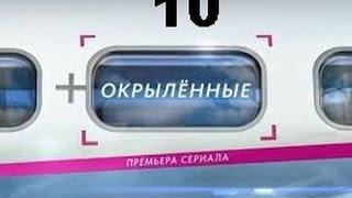 Окрыленные 10 серия HD