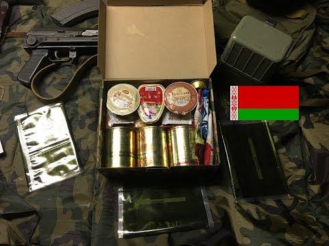 2017 Belarus Armed Forces 24 Hour Combat Ration