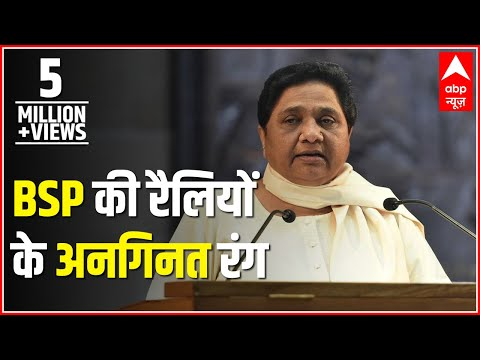 Jan Man: Know all the secrets of Mayawati's stage during rallies