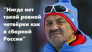 Биатлон 2021 Владимир Королькевич Нигде нет такой ровной четвёрки как в сборной России