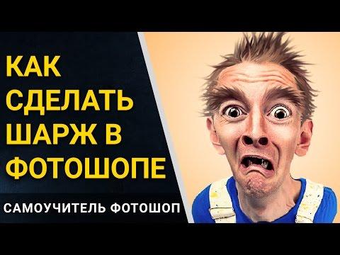 ❤ Шарж в фотошопе. Как сделать мультяшное лицо в фотошопе. Карикатура в Photoshop