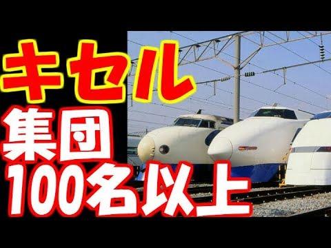 [衝撃]新幹線にキセル乗車!100名以上の仲間で助けた疑い