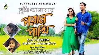 Poran Pakhi By SM Kareem And Arpita Mahanta Mp3 Song Download