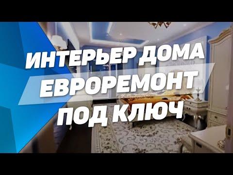 Интерьер квартиры в Белгороде. Евроремонт квартиры под ключ. Строить и жить ООО Строй Дизайн