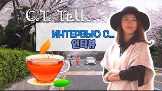 Интервью с Аней КИМ |Новости Южной Кореи [Eng.Sub]